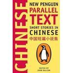 Anthologies Books Short Stories in Chinese, Häftad, Häftad