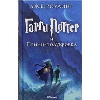 HARRY POTTER RUSSIAN GARRI POTTER I PRIN, Hardback