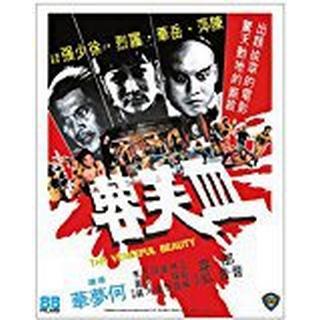 Vengeful Beauty, The (Blu-ray)