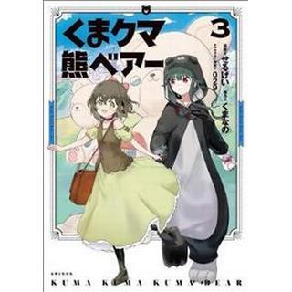 Kuma Kuma Kuma Bear (Manga) Vol. 3